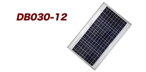 電菱 DB030-12 中・小型太陽電池【代引き不可・直送のみ】