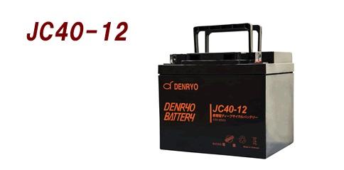電菱 JC40-12 バッテリー DENRYOBATTERY【代引き不可・直送のみ】