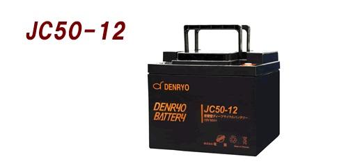 電菱 JC50-12 バッテリー DENRYOBATTERY【代引き不可・直送のみ】
