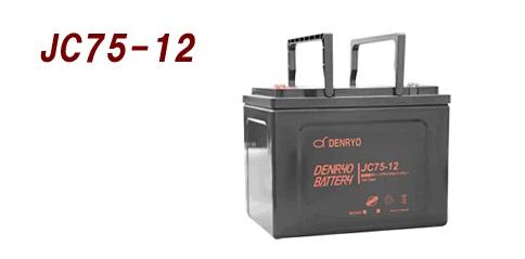 電菱 JC75-12 バッテリー DENRYOBATTERY【代引き不可・直送のみ】