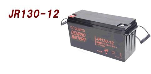 電菱 JR130-12 バッテリー DENRYOBATTERY【代引き不可・直送のみ】