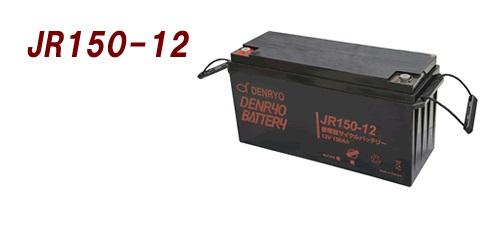 電菱 JR150-12 バッテリー DENRYOBATTERY【代引き不可・直送のみ】