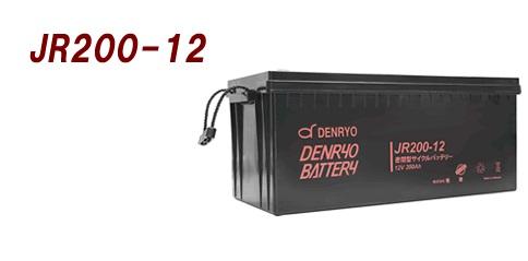 電菱 JR200-12 バッテリー DENRYOBATTERY【代引き不可・直送のみ】