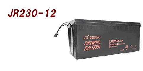 電菱 JR230-12 バッテリー DENRYOBATTERY【代引き不可・直送のみ】