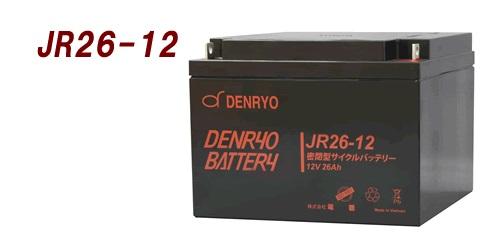 電菱 JR26-12 バッテリー DENRYOBATTERY【代引き不可・直送のみ】