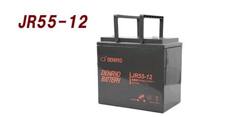 電菱 JR55-12 バッテリー DENRYOBATTERY【代引き不可・直送のみ】