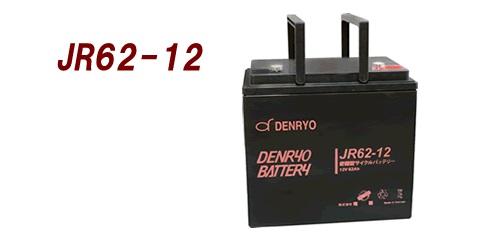 電菱 JR62-12 バッテリー DENRYOBATTERY【代引き不可・直送のみ】