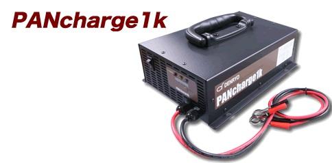 電菱 PANcharge1k バッテリー充電器 BPシリーズ【代引き不可・直送のみ】