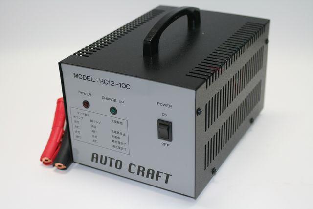 アルプス計器 HC12-10C 充電器(HCシリーズ) BC-10A2-12VTN同等 【代引き不可・直送のみ】
