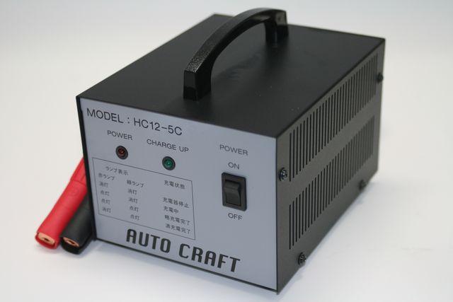 オリオンオートクラフト HC12-5C 充電器(HCシリーズ) BC-5A2-12VTN同等 【代引き不可・直送のみ】
