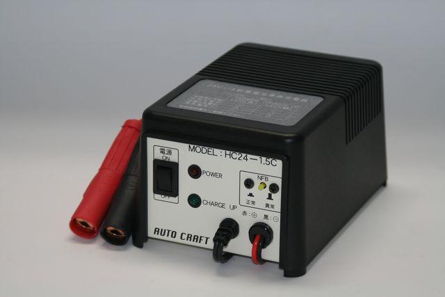 アルプス計器 HC24-1.5C 充電器(HCシリーズ) 【代引き不可・直送のみ】