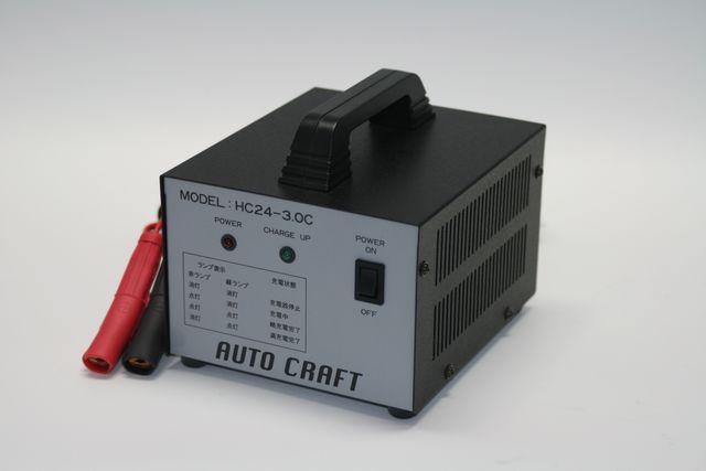 オリオンオートクラフト HC24-3.0C 充電器(HCシリーズ) 【代引き不可・直送のみ】