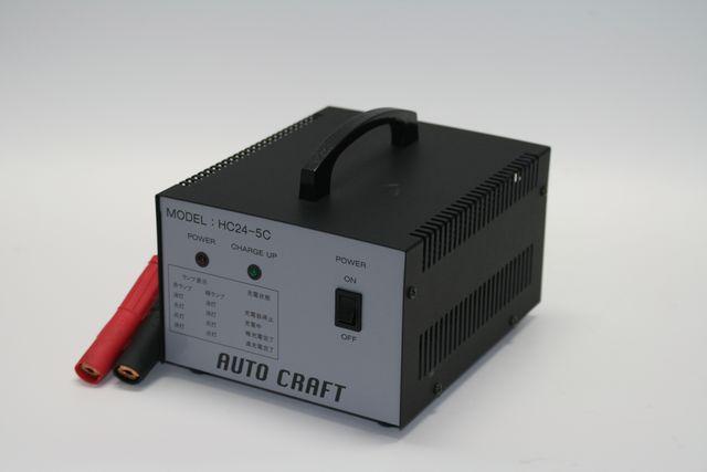 アルプス計器 HC24-5C 充電器(HCシリーズ) BC-5A2-24VT同等 【代引き不可・直送のみ】