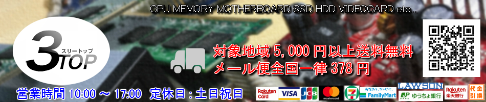 【PCパーツショップ】スリートップ:CPU/MEMORY/MOTHERBOARD/SSD/HDD/VIDEOCARD/etc...