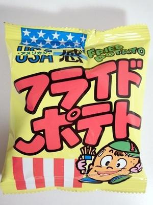 激安 激安特価 送料無料 駄菓子 20円 30入 フライドポテト 定価