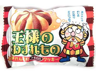 20円 新作製品、世界最高品質人気! 王様のわすれもの かんむりチョコ入りクッキー 1箱 お得 30個入 チョコ やおきん お菓子 駄菓子