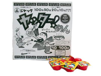 10円 ヤッターめん 駄菓子 100個入 18%OFF 希少