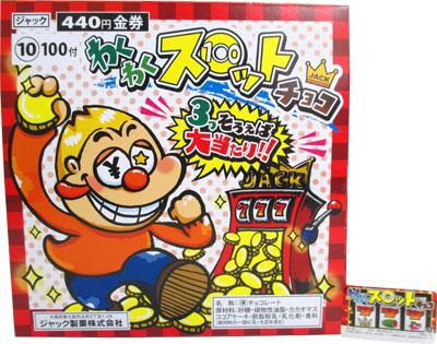 10円 わくわくスロットチョコ 100個入
