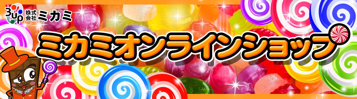 ミカミオンラインショップ:駄菓子とおもちゃの通販ショップ