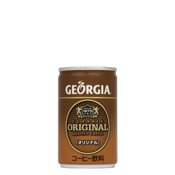 【4ケースセット】ジョージアオリジナル 160g缶×120本
