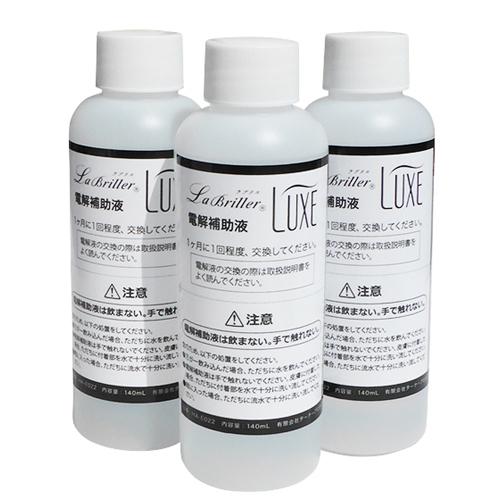 水素吸入 水素水生成器 ラブリエリュクス 電解補助液 専用 140mL×3本 水素 格安激安 活性酸素 健康 水素水 イズミズ いよいよ人気ブランド 美容 家庭用