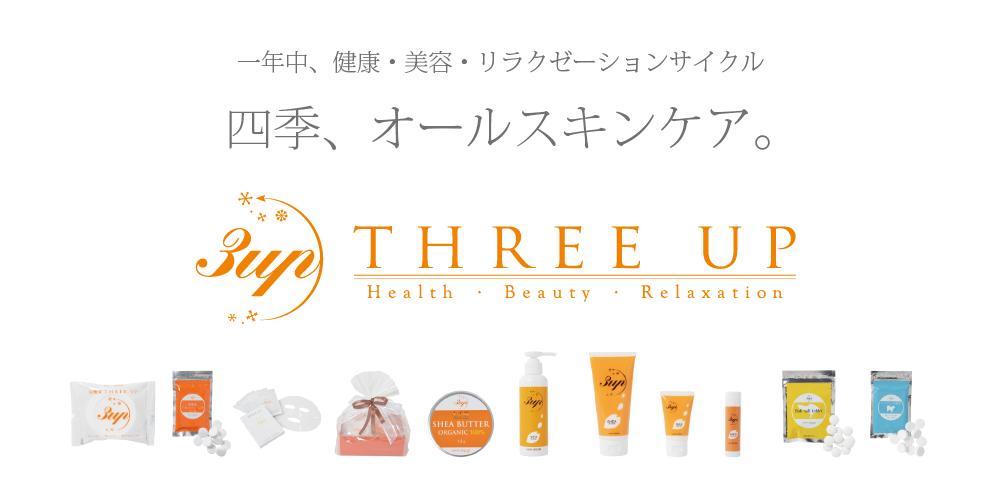 スリーアップWebショップ:健康・美容・リラクゼーション、オリジナル商品製造販売