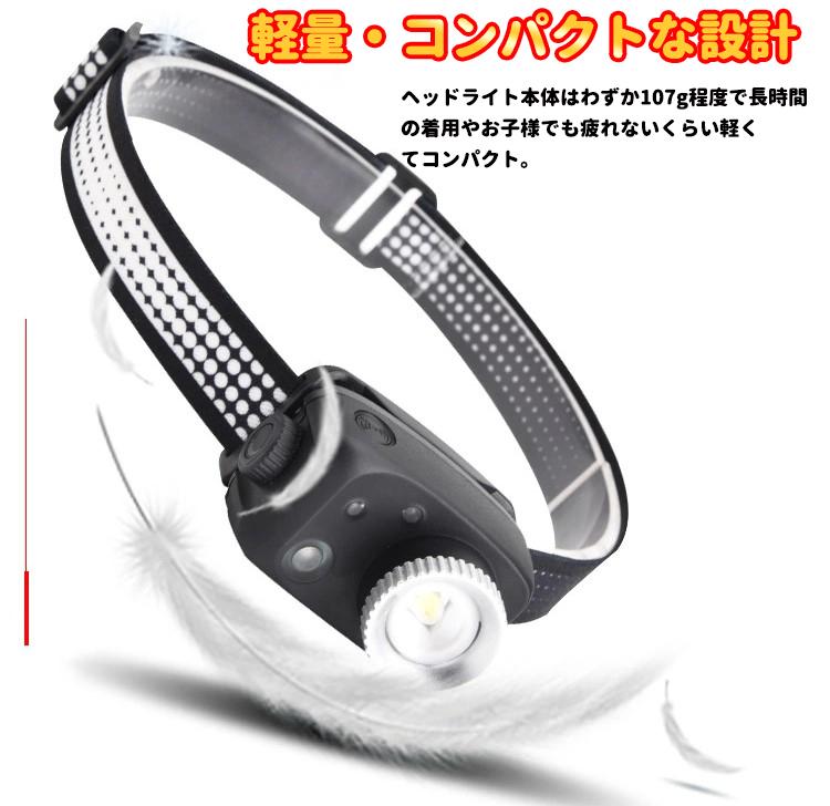 LEDヘッドライト USB充電式 メーカー直売 センサー付き 人感センサー機能 長時間点灯 最安値挑戦 残量表示ランプ付き IPX45 釣りライト 防水 作業 キャップ 超軽量 登山 夜釣り 防災 アウトドア用