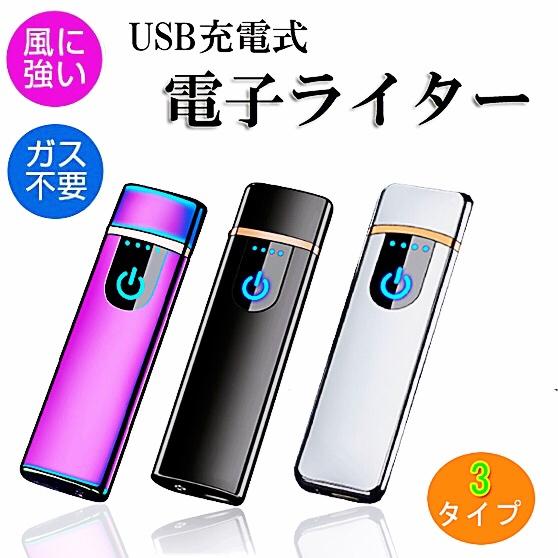 日本製 おしゃれの電子ライター プレゼントに最適 ライター 電子ライター usb 小型 充電式充電式 軽量 半額 薄型 防風 電子ターボライター ガス プレゼント オイル不要
