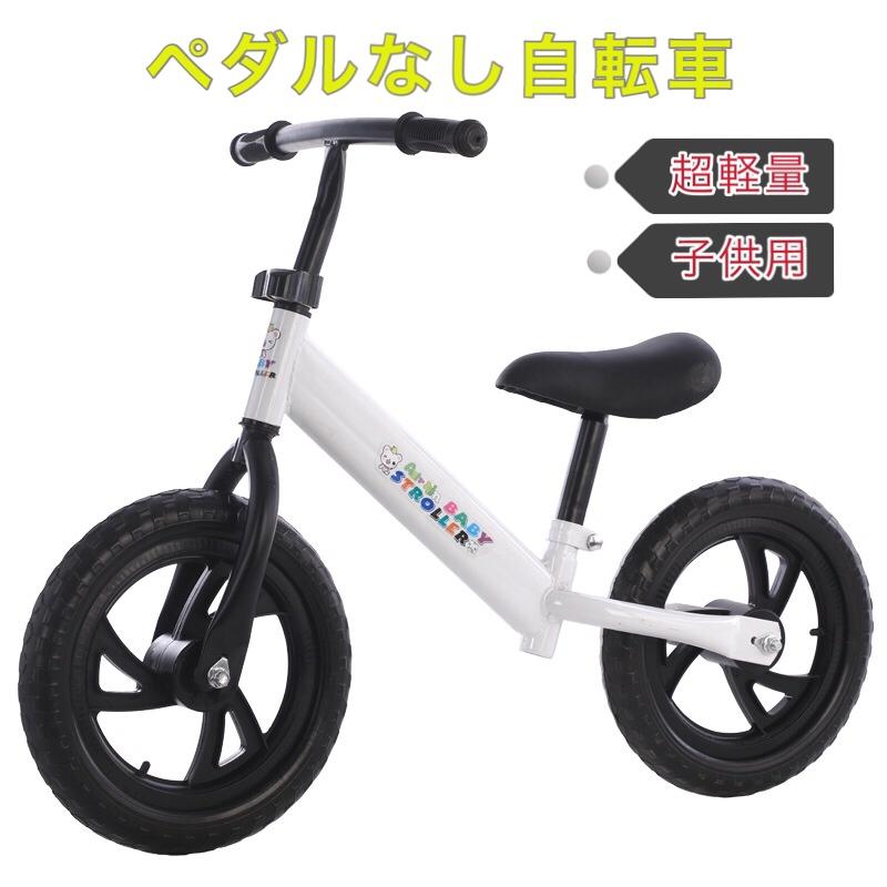 キッズバイク バランスバイク 子供 ゴムタイヤ バランス 高さ調整可 幼児用 ペダルなし ペダル無し自転車 売店 サービス 子供用自転車