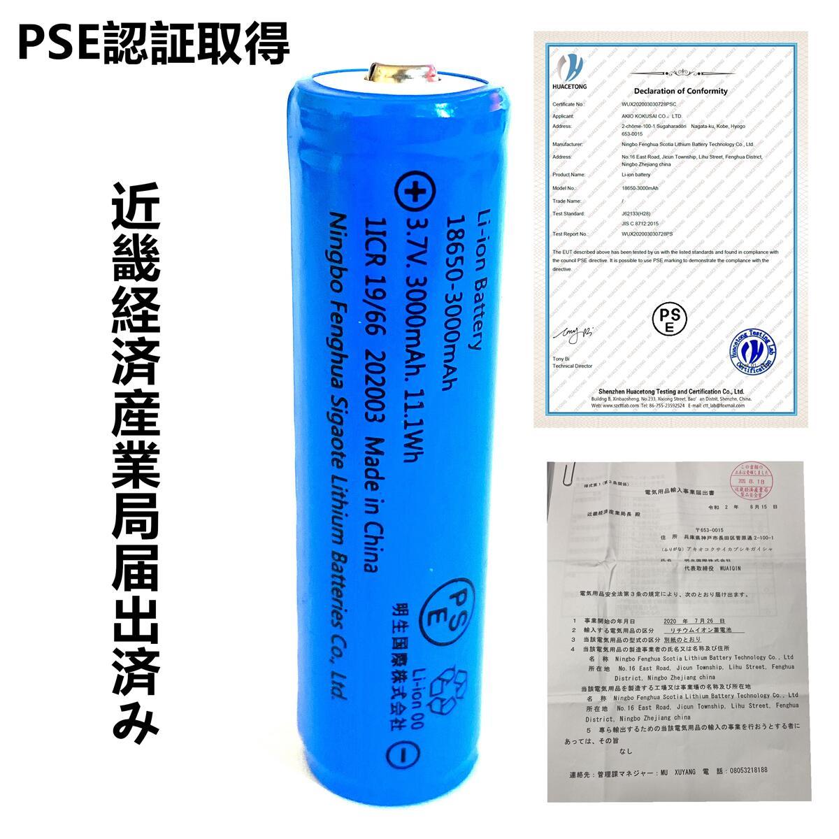 PSE認証済み18650リチウムイオン充電池4本 懐中電灯用 PSE認証済み 大容量3000mAh 3.7V充電式バッテリー 18650リチウムイオンバッテリー 電化製品用 激安☆超特価 充電池4本 往復送料無料