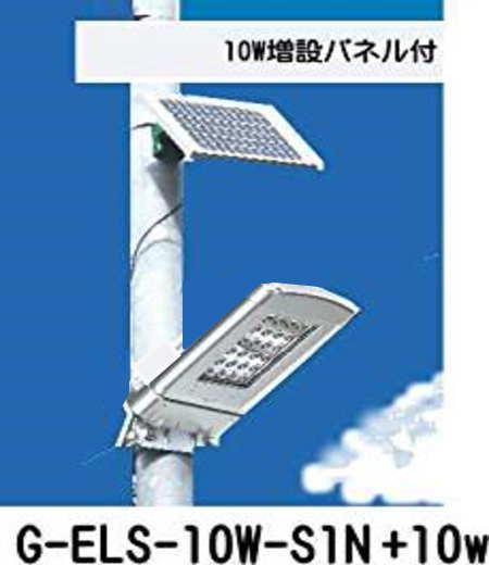 ソーラーLEDライト G-ELS-10W-S1N 駐車場 私道 G-ELS-10W-S1N +10w【1年保証】 +10w 私道【1年保証】, あかりSHOP D-STYLE:32afcb99 --- sunward.msk.ru