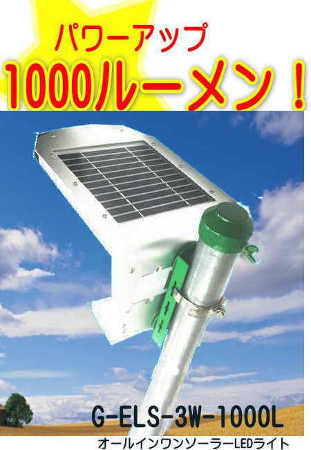 戻ってきた人気ソーラーLEDライト G-ELS-3W-1000LV3 防犯.防災.外灯 駐車場灯 誘導灯【1年保証】