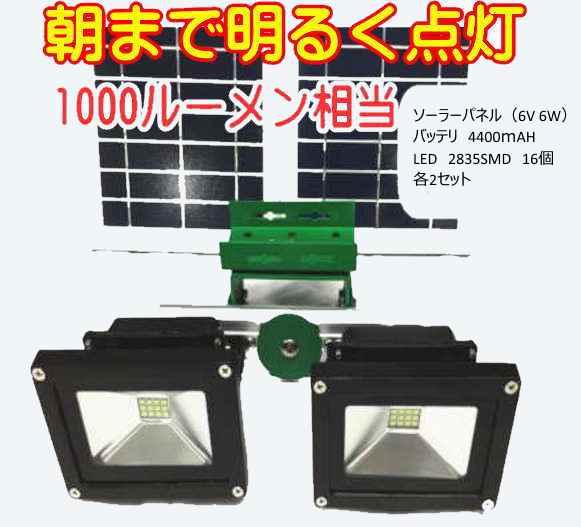 ソーラーLEDライト朝まで明るい常夜灯 GF16-6W-500L-2P 1000ルーメン相当【1年保証】