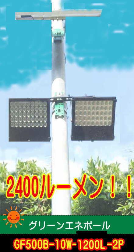"""明るい常夜灯""""2400ルーメン相当のソーラーLEDライト広場、駐車場灯 GF500B-10W-1200L-2P【1年保証】"""