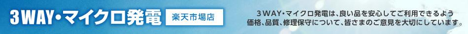 3WAY・マイクロ発電 楽天市場店:電源不要、配線不要、のソーラLEDーライトをローコストで提供します