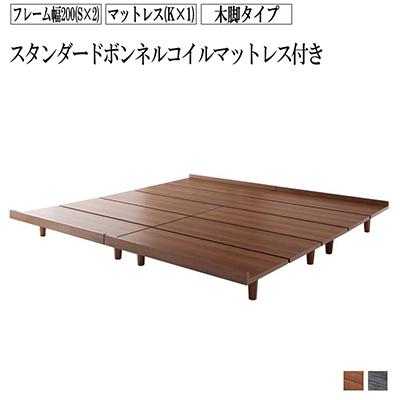送料無料 ローベット 木脚 フレーム:ワイドK200(S×2) マットレス:キング(K×1) ステージレイアウト フロアベット デザインボードベット ビブリー スタンダードボンネルコイルマットレス付き ベッド 木製ベッド 低いベット 省スペース ウォルナットブラウン ブラック