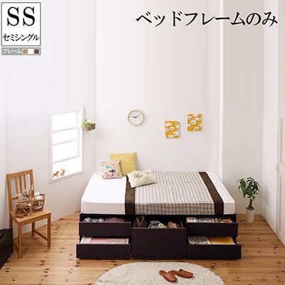 送料無料 ベッド 収納 ベッドフレームのみ セミシングル セミシングルベッド 大容量 収納付きベッド チェストベッド シュランク セミシングルサイズ ヘッドレスベッド コンパクト 省スペース 引き出し付き 木製ベッド ベット ベッド下収納 収納ベッド 子供部屋 子供ベッド