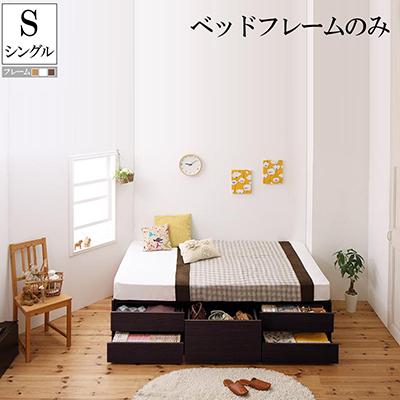 送料無料 ベッド 収納 ベッドフレームのみ シングル シングルベッド 大容量 収納付きベッド チェストベッド シュランク シングルサイズ ヘッドレスベッド コンパクト 省スペース 引き出し付き 木製ベッド ベット ベッド下収納 収納ベッド 子供部屋 子供ベッド シンプル