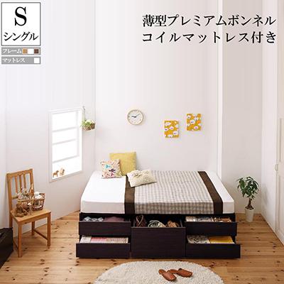 送料無料 ベッド 収納 ベッドフレーム マットレス付き シングル シングルベッド 大容量 収納付きベッド チェストベッド シュランク 薄型プレミアムボンネルコイルマットレスセット シングルサイズ ヘッドレスベッド コンパクト 省スペース 引き出し付き 木製 ベット 子供部屋