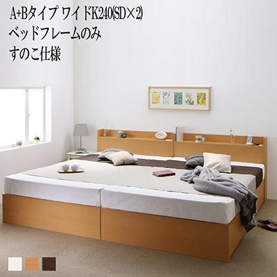 送料無料 ベット 連結 A+Bタイプ ワイドK240(セミダブル×2) ベッド 収納 ベットフレームのみ すのこ仕様 セミダブルベット セミダブルサイズ 棚 棚付き 宮付き コンセント付き 収納ベット エルネスティ 収納付きベット 大容量 大量 木製ベット 引き出し付き すのこベット