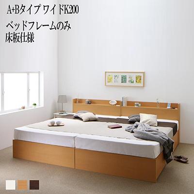 送料無料 ベット 連結 A+Bタイプ ワイドK200(シングル×2) ベッド 収納 ベットフレームのみ 床板仕様 シングルベット シングルサイズ 棚 棚付き 宮付き コンセント付き 収納ベット エルネスティ 収納付きベット 大容量 大量 木製ベット 引き出し付き 木製ベッド 国産