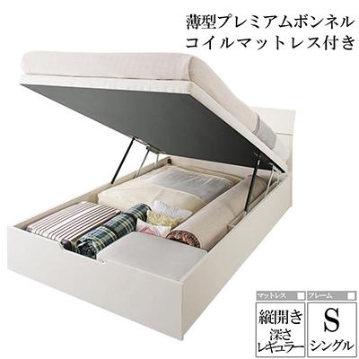 送料無料 ベット シングル ベットフレーム マットレスセット 縦開き 深さレギュラー 大容量収納跳ね上げベット WEISEL ヴァイゼル 薄型プレミアムボンネルコイルマットレス付き ベッド 木製 すのこ 収納付きベット ホワイト 500028736