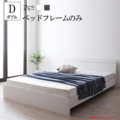 送料無料 ローベット フロアベット ダブルベット フレームのみ ダブルサイズ デザインベット フェアメーゲン ベット 木製ベット ベッド 省スペース コンパクト 日本製ベットフレーム 子供部屋 ひとり暮らし ワンルーム おしゃれ 北欧 社員寮 ロータイプ 低いベット 寝室