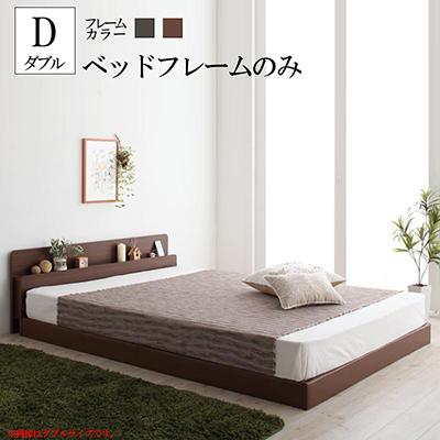 送料無料 ローベット フロアベット ダブル 日本製フレームのみ ダブルベット ベッド 木製ベット ヘッドボード 棚付き コンセント付き ファミリーベ すのこタイプ 低いベット ロータイプ 一人暮らし ワンルーム おしゃれ 040118828