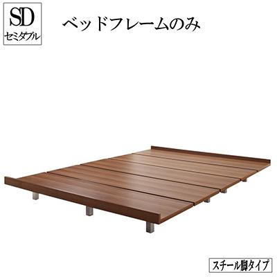 送料無料 ローベット フロアベット 木製 ベット ウォルナットブラウン デザインボードベット ボーナスチール脚タイプフレームのみ セミダブル 040119889