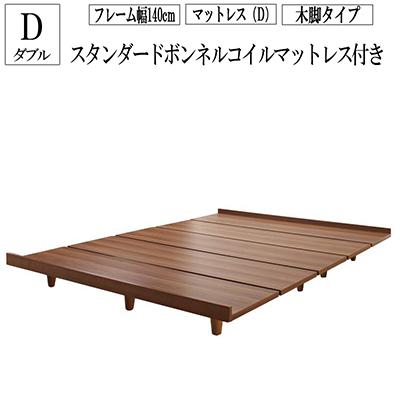 送料無料 ローベット フロアベット 木製 ベット ウォルナットブラウン デザインボードベット ボーナ木脚タイプ(フレーム:ダブル)+(マットレス:ダブル)マットレスの種類:スタンダードボンネルコイルマットレス付き 040120436