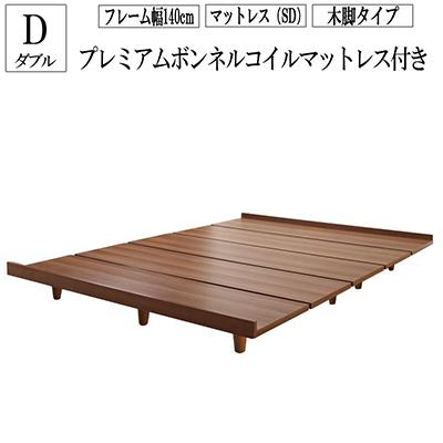送料無料 ローベット フロアベット 木製 ベット ウォルナットブラウン デザインボードベット ボーナ木脚タイプ(フレーム:ダブル)+(マットレス:セミダブル)マットレスの種類:プレミアムボンネルコイルマットレス付き 040120580