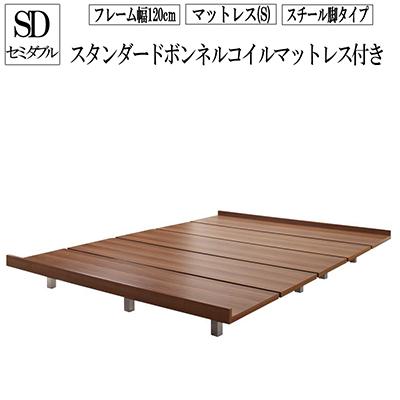 送料無料 ローベット フロアベット 木製 ベット ウォルナットブラウン デザインボードベット ボーナスチール脚タイプ(フレーム:セミダブル)+(マットレス:シングル)マットレスの種類:スタンダードボンネルコイルマットレス付き 040120595