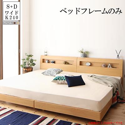 送料無料 連結ベッド ベッドフレームのみ ワイドK240(S+D) 桐 すのこベッド 棚付き 宮付き コンセント付き ファミリーベッド ペルグランデ ローベッド ベッド ベット 木製ベッド ウォルナットブラウン ナチュラル 北欧 040121450