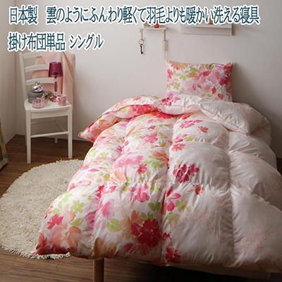 送料無料 日本製 掛布団単品 シングルサイズ 掛け布団 雲のようにふんわり軽くて羽毛よりも暖かい洗える寝具 水彩画風エレガントフラワーデザイン 花柄 フィオーナ 掛けふとん かけふとん かけぶとん 掛けぶとん 掛ぶとん 掛ふとん 軽くて 暖かい おしゃれ 040202282